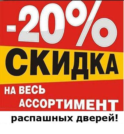 Скидка 20% на стеклянные двери